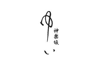 神楽坂〜ゆい〜のアルバイト情報
