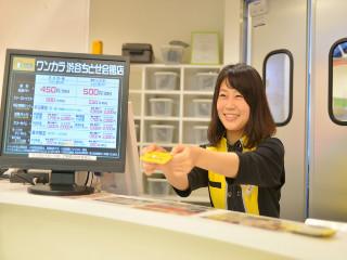 ひとりカラオケ専門店 ワンカラ 川崎東口店のアルバイト情報