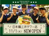 フレッシュネスバーガー 日本橋三井タワー店のアルバイト情報