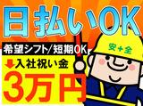 ファーストセキュリティ株式会社 旭川支店のアルバイト情報