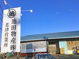 池田物産株式会社のアルバイト情報