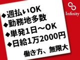 株式会社Infinity ※勤務地:中区のアルバイト情報