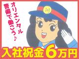 株式会社オリエンタル警備 新宿  (勤務地:新宿エリア)のアルバイト情報