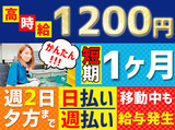 TMネットワーク株式会社 岡山営業所 【勤務地:岡山市】のアルバイト情報