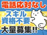 NEO CAREER (ネオキャリア) /勤務地:札幌駅周辺のアルバイト情報