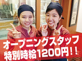(株)吉光 古潭らーめん本店のアルバイト情報