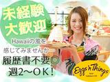 Eggs 'n Things (エッグスンシングス)お台場店のアルバイト情報
