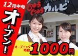 じゅうじゅうカルビ 隼人店のアルバイト情報