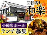 回転寿し 和楽 小樽店のアルバイト情報