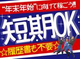 株式会社サカイ引越センター 【勤務地:大阪市平野区】のアルバイト情報