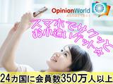 Survey Sampling International, LLC(サーベイ・サンプリング・インターナショナル) 鶴橋エリアのアルバイト情報