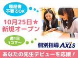 個別指導Axis 豊田井上校のアルバイト情報