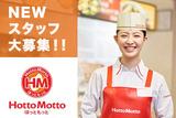ほっともっと 宇都宮駒生店のアルバイト情報