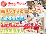 ほっともっと 桜井三輪店のアルバイト情報