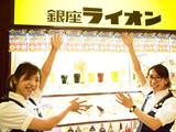 銀座ライオン 渋谷マークシティ店のアルバイト情報