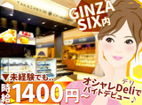 TAKAZAWA 180 GINZA SIX店のアルバイト情報