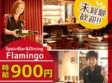 SpainBar&Dining Flamingo 〜スペインバル&レストラン〜のアルバイト情報