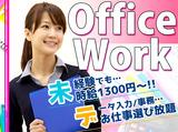 株式会社イマジンプラス 札幌支社のアルバイト情報