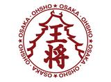 大阪王将 イオン新潟東店のアルバイト情報