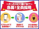 株式会社リサーチパネルのアルバイト情報