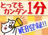 株式会社トップスポット 立川支店/MNS1113T-3Bのアルバイト情報