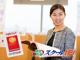 やる気スイッチのスクールIE 足立江北校のアルバイト情報