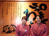 赤兵衛 鳩ヶ谷店のアルバイト情報