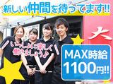 海鮮居酒屋 大 新長田駅前総本店のアルバイト情報