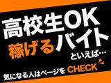 株式会社ジョブス [川西能勢口エリア]のアルバイト情報