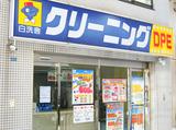 白洗舎クリーニング 円山店のアルバイト情報