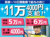 テイケイ株式会社 横浜支社のアルバイト情報