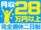 株式会社オフィス・マイン ※新宿エリアのアルバイト情報