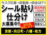 株式会社ヴィ企画 【河原町エリア】のアルバイト情報
