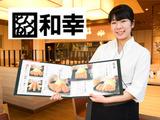 とんかつ和幸 JR王子駅前店のアルバイト情報