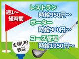 太平洋ゴルフサービス 成田コースのアルバイト情報