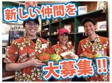 KUA`AINA(クアアイナ) ららぽーとTOKYO-BAY店のアルバイト情報