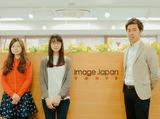 株式会社イメージ・ジャパン 本社のアルバイト情報