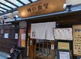 神戸食堂〜KOBE DINING〜のアルバイト情報