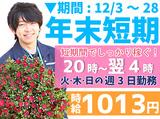 札幌花き園芸 株式会社のアルバイト情報