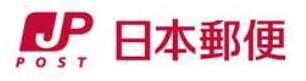 日本郵便株式会社 博多北郵便局のアルバイト情報