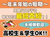 宅配寿司あらいそ 伊豆長岡店のアルバイト情報