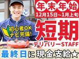 【札幌海鮮丸】 岩見沢東店のアルバイト情報
