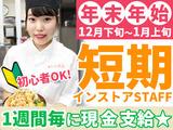 【札幌海鮮丸】 東苗穂店のアルバイト情報