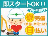 株式会社林間 新宿募集センターのアルバイト情報