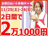 株式会社マーケティング・コア 大阪事務所のアルバイト情報