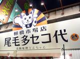 尾毛多セコ代 柳橋市場店のアルバイト情報