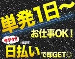 テイケイワークス東京株式会社 津田沼支店のアルバイト情報