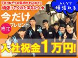 山の猿 小樽駅前店のアルバイト情報