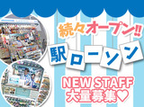 Osaka Subway LAWSON(ローソン野田阪神店) のアルバイト情報
