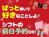 【茂原エリア】株式会社リージェンシー 船橋支店/GEMB002135のアルバイト情報